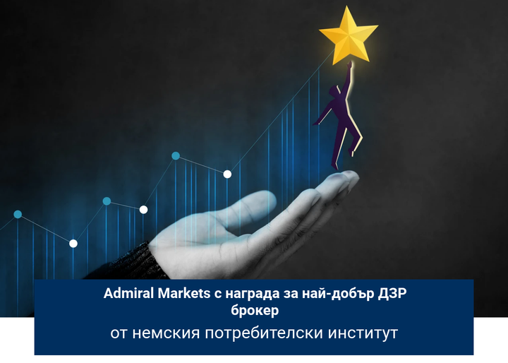 Admiral Markets спечели първата си награда за годината