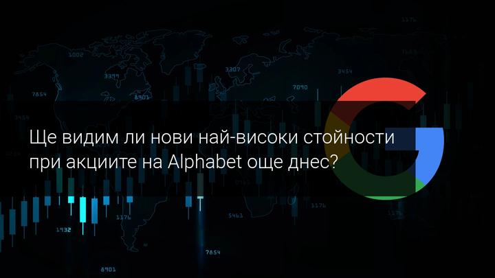 Отчета на Alphabet предизвика бича реакция преди отварянето на Wall Street