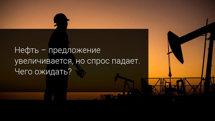 Нефть - предложение увеличивается, но спрос падает