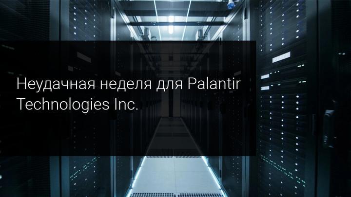 Неудачная неделя для Palantir Technologies Inc.
