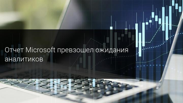 Отчет Microsoft превзошел ожидания аналитиков