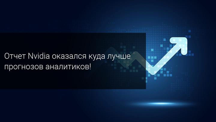 Отчет Nvidia оказался куда лучше прогнозов аналитиков!