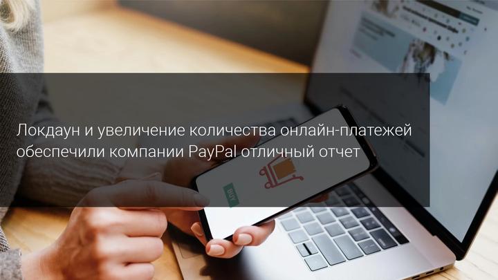 Локдаун и увеличение количества онлайн-платежей обеспечили компании PayPal отличный отчет