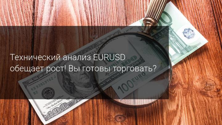 Технический анализ EURUSD обещает рост! Вы готовы торговать?