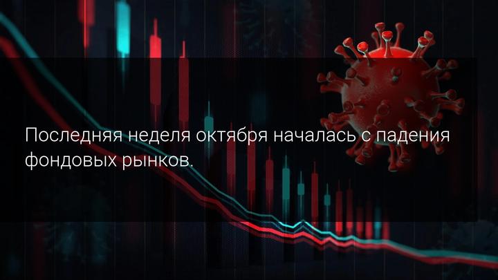 Последняя неделя октября началась с падения фондовых рынков