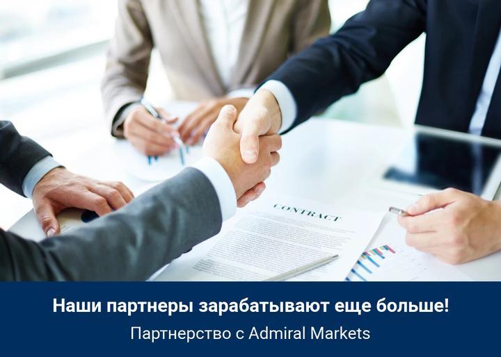 наши партнеры зарабатывают еще больше -  Admiral Markets