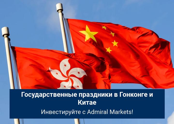 Государственные праздники в Гонконге и Китае