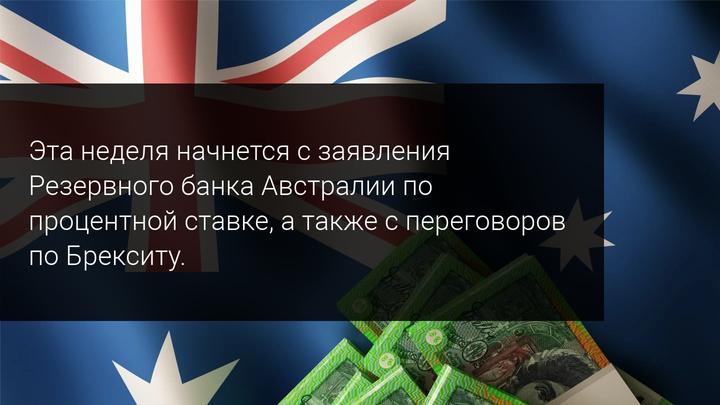 Эта неделя начнется с заявления Резервного банка Австралии по процентной ставке, а также с переговоров по Брекситу.