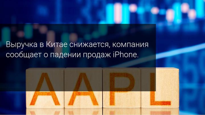 Выручка в Китае снижается, компания сообщает о падении продаж iPhone.
