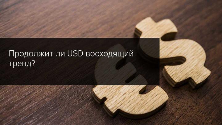 Продолжит ли USD восходящий тренд?