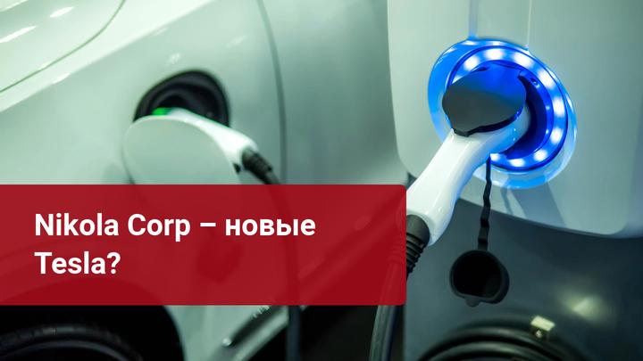 Nikola Corp: пузырь еще одного фондового рынка или отличная инвестиция?