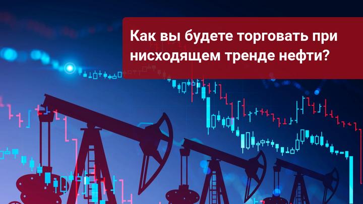 Нефть продолжает снижаться из-за медленного восстановления спроса