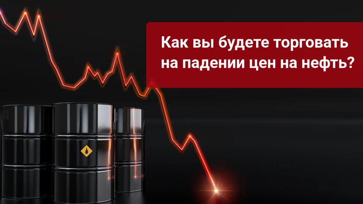 Как вы будете торговать на падении цен на нефть?