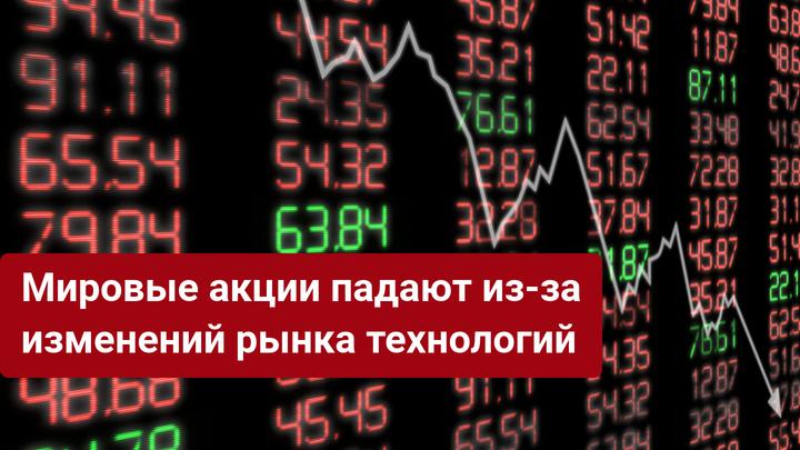 Мировые акции падают из-за изменений рынка технологий