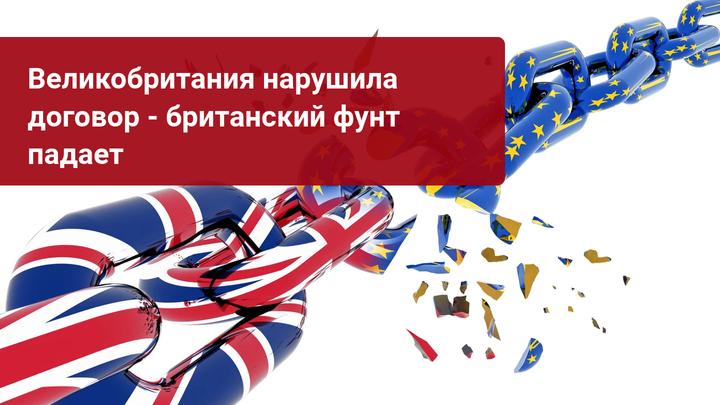 Великобритания нарушила договор - британский фунт падает