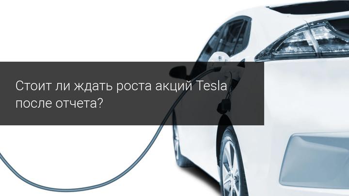 Стоит ли ждать роста акций Tesla после отчета?