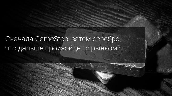Сначала GameStop, затем серебро, что дальше произойдет с рынком?