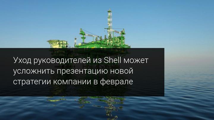 Уход руководителей из Shell может усложнить презентацию новой стратегии компании в феврале