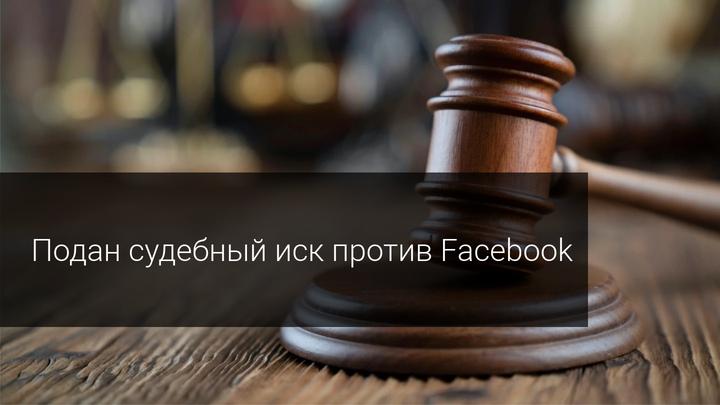 Подан судебный иск против Facebook