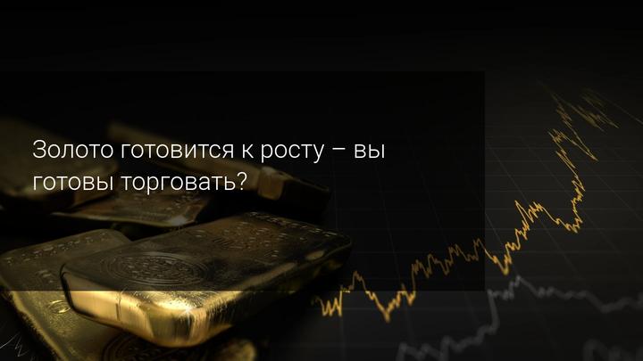 Золото готовится к росту - готовы торговать?