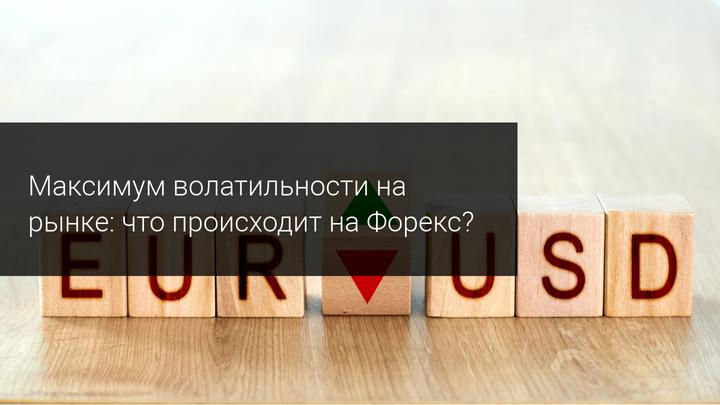 Максимум волатильности на рынке: что происходит на Форекс?