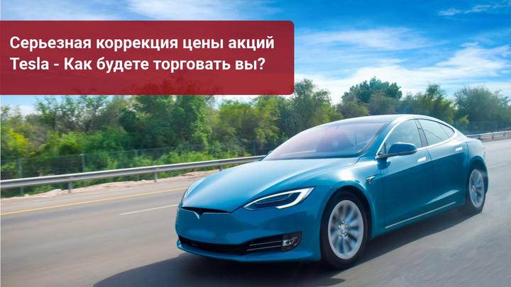 коррекция цены акций Tesla