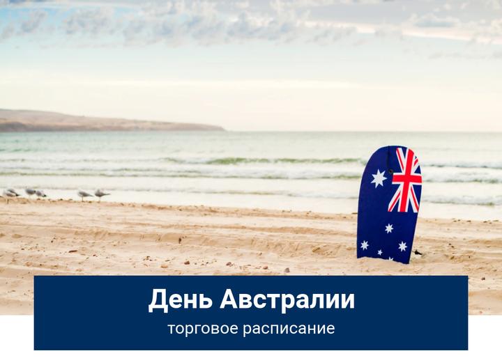 Торговое расписание в День Австралии