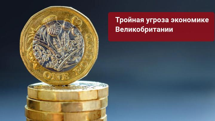 Банк Англии обсуждает ослабление тройной угрозы для фунта