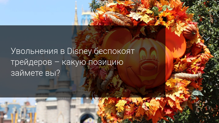 Увольнения в Disney беспокоят трейдеров - какую позицию займете вы?
