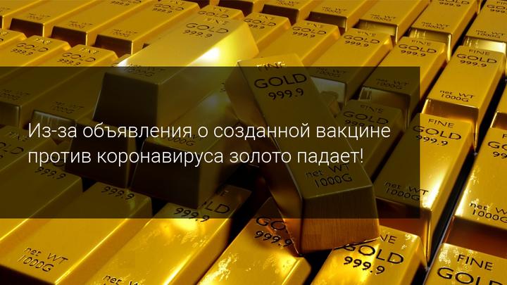 Из-за объявления о созданной вакцине против коронавируса золото падает!