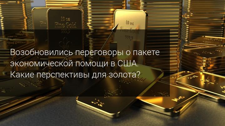 Возобновились переговоры об экономических стимулах в США. Какие перспективы для золота?