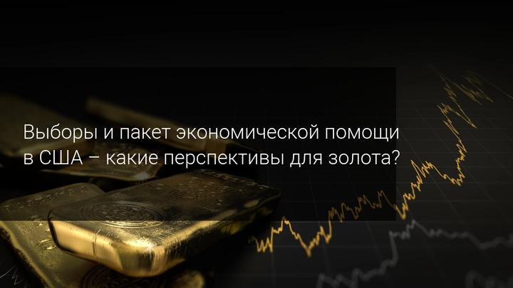 Выборы и пакет экономической помощи в США - какие перспективы для золота?