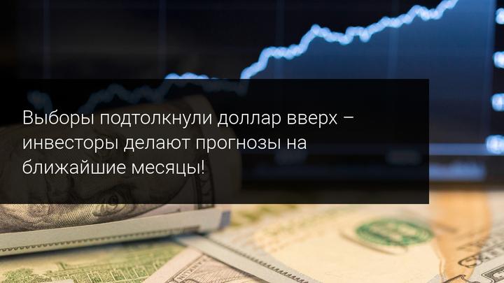 Выборы подтолкнули доллар вверх – инвесторы делают прогнозы на ближайшие месяцы!