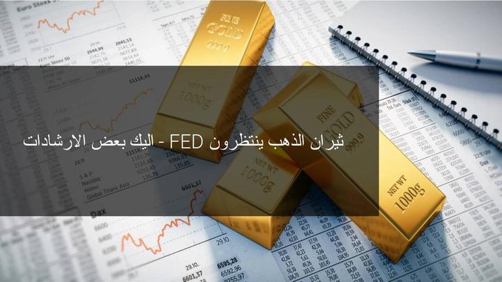 هل سيستعيد المضاربون على ارتفاع الذهب 1900 دولار أمريكي قريبًا؟