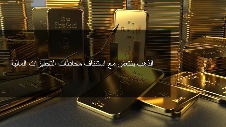 آمال في التحفيز المالي - يناضل المضاربون على ارتفاع الذهب للحصول على 1900 دولار أمريكي
