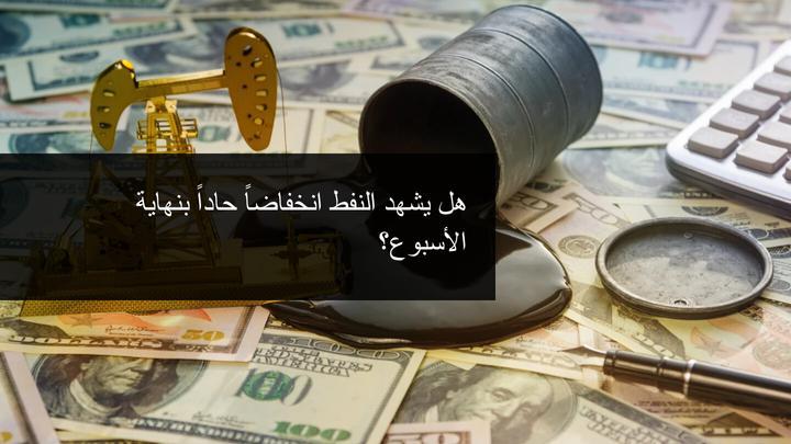 التحليل الفني حول اسعار النفط