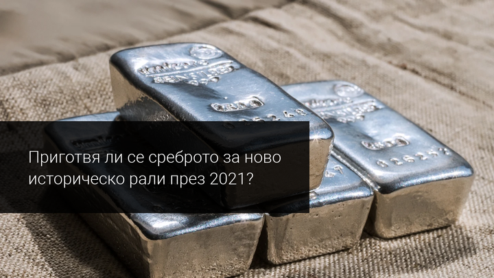 Може ли среброто да скочи с още 80%?