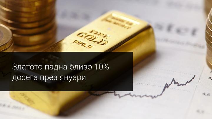 Може ли златото да приключи януари месец с 10% спад?