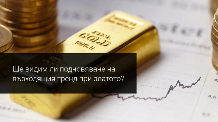 Дали двойното дъно на златото ще отключи 15% рали?