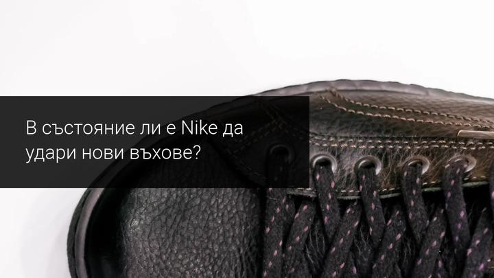 Nike и нови най-високи стойности в историята?