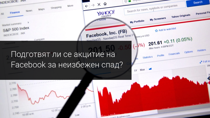 Ще видим ли спад на Facebook със 17%?
