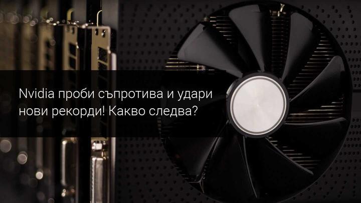 Акциите на Nvidia с пробив до нови най-високи стойности