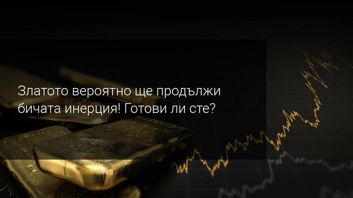 Биковете при златото са готови да изстрелят цената над $2000 скоро?