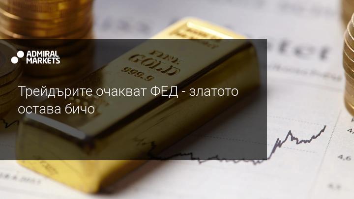 Търгуващите злато ще следят отблизо ФЕД в сряда
