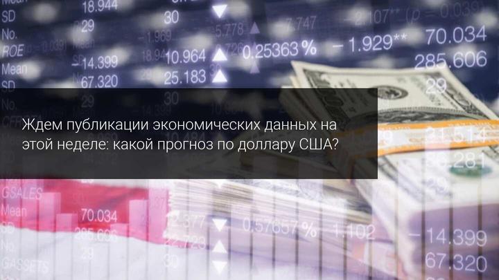 Ждем публикации экономических данных на этой неделе: какой прогноз по доллару США?