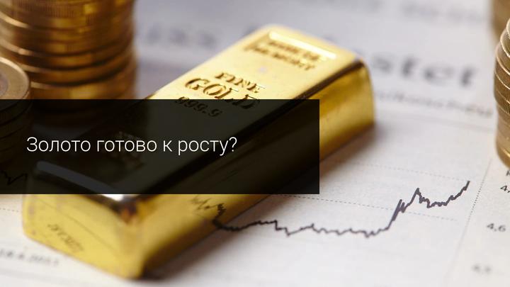 Золото готово к росту?