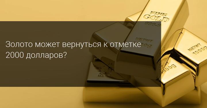 Золото может вернуться к отметке 2000 долларов?