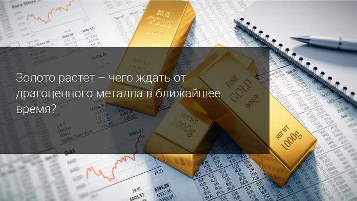 Золото растет - чего ждать от драгоценного металла в ближайшее время?